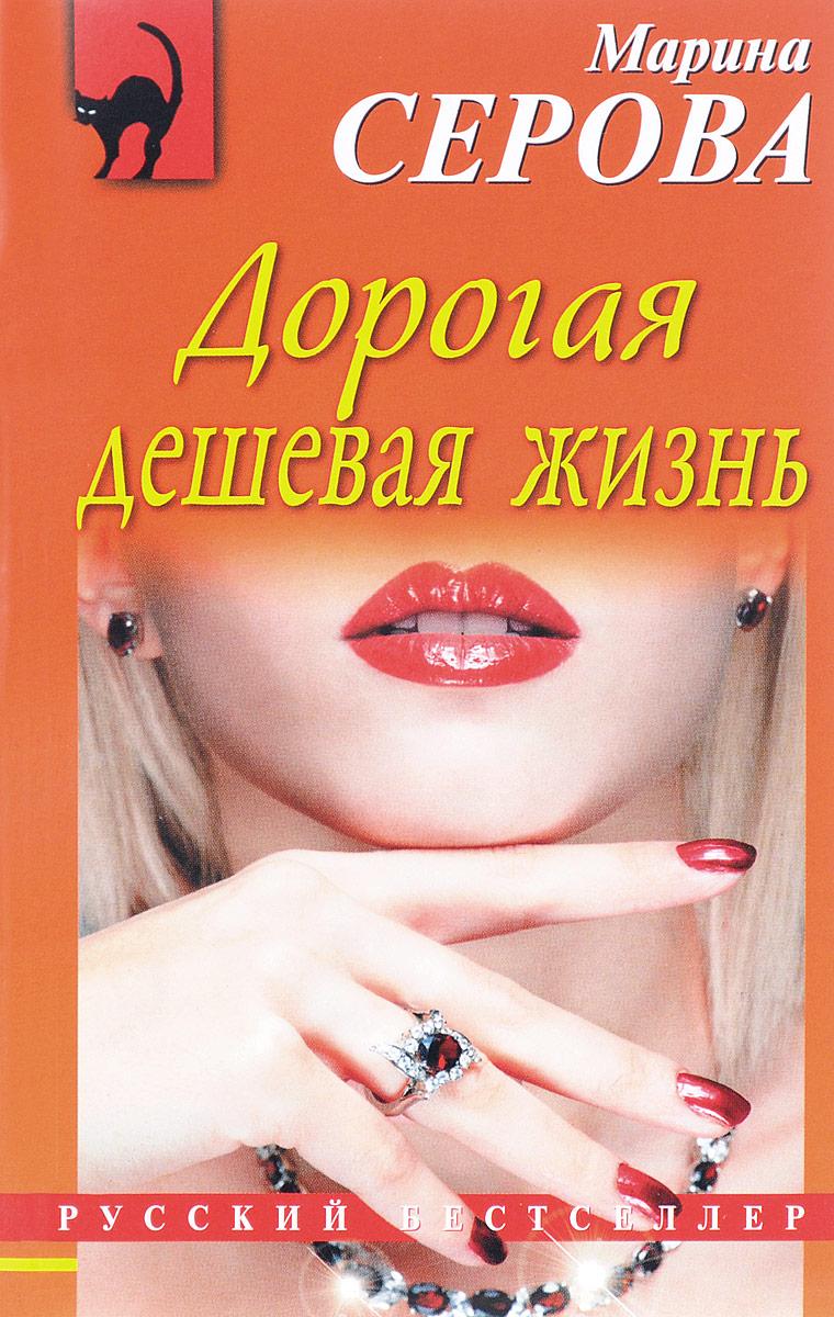 Марина Серова Дорогая дешевая жизнь николай копылов ради женщин