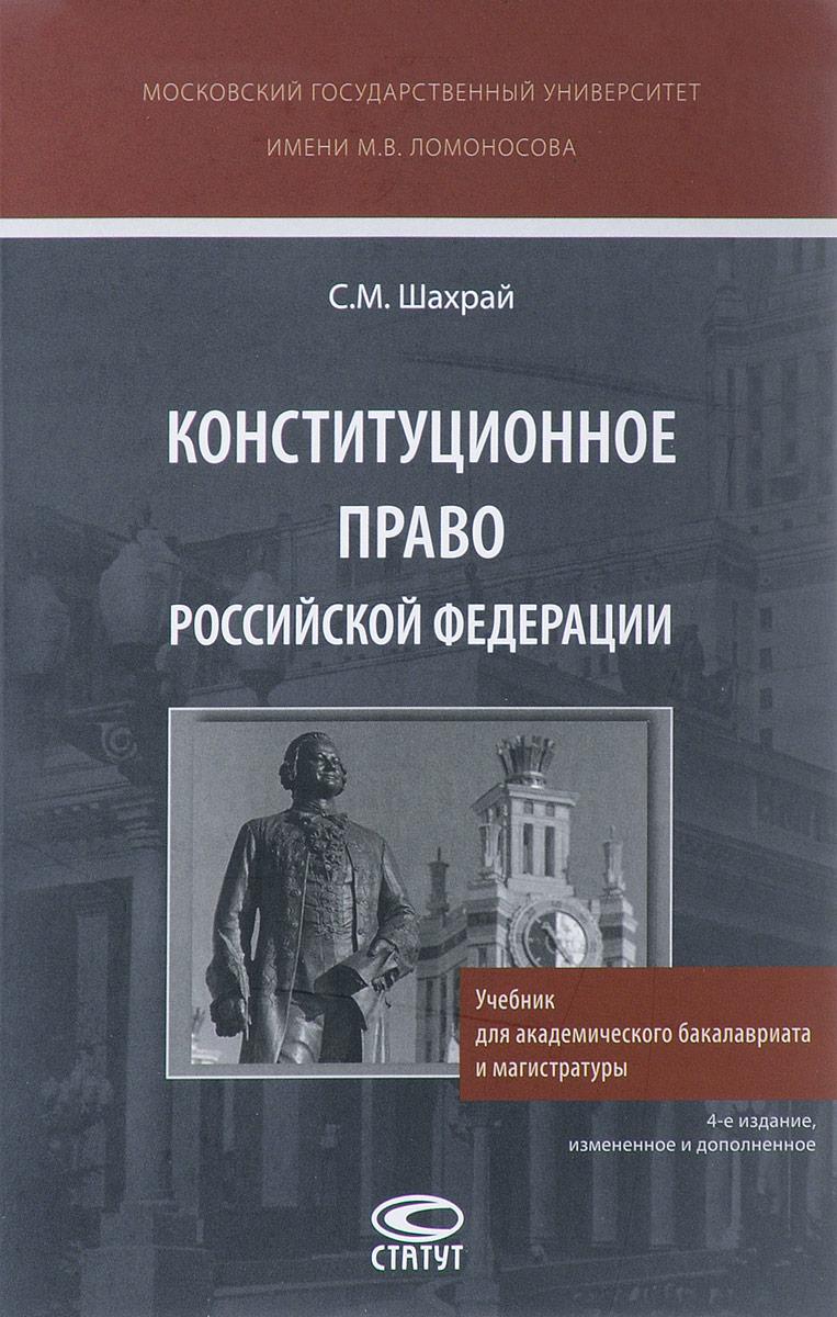 С. М. Шахрай Конституционное право Российской Федерации. Учебник