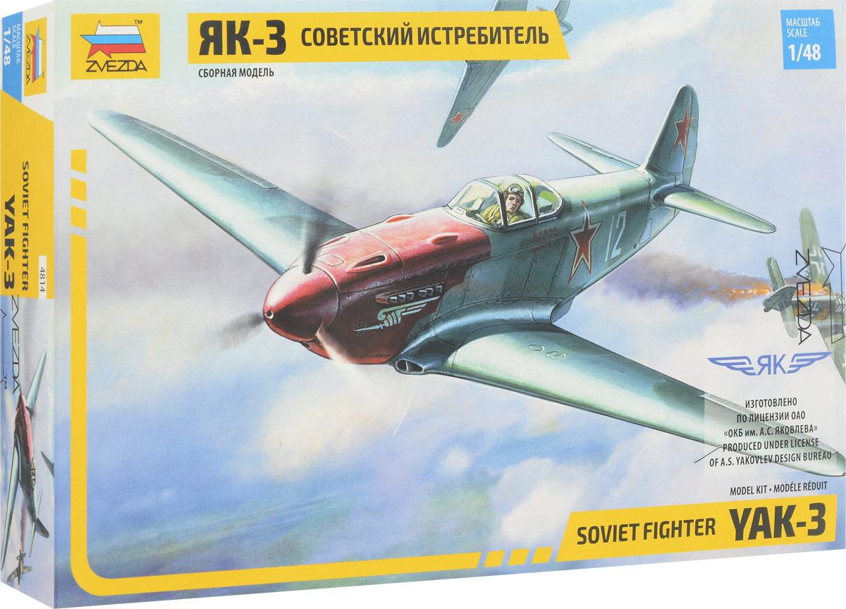 Звезда Сборная модель Советский истребитель ЯК-3