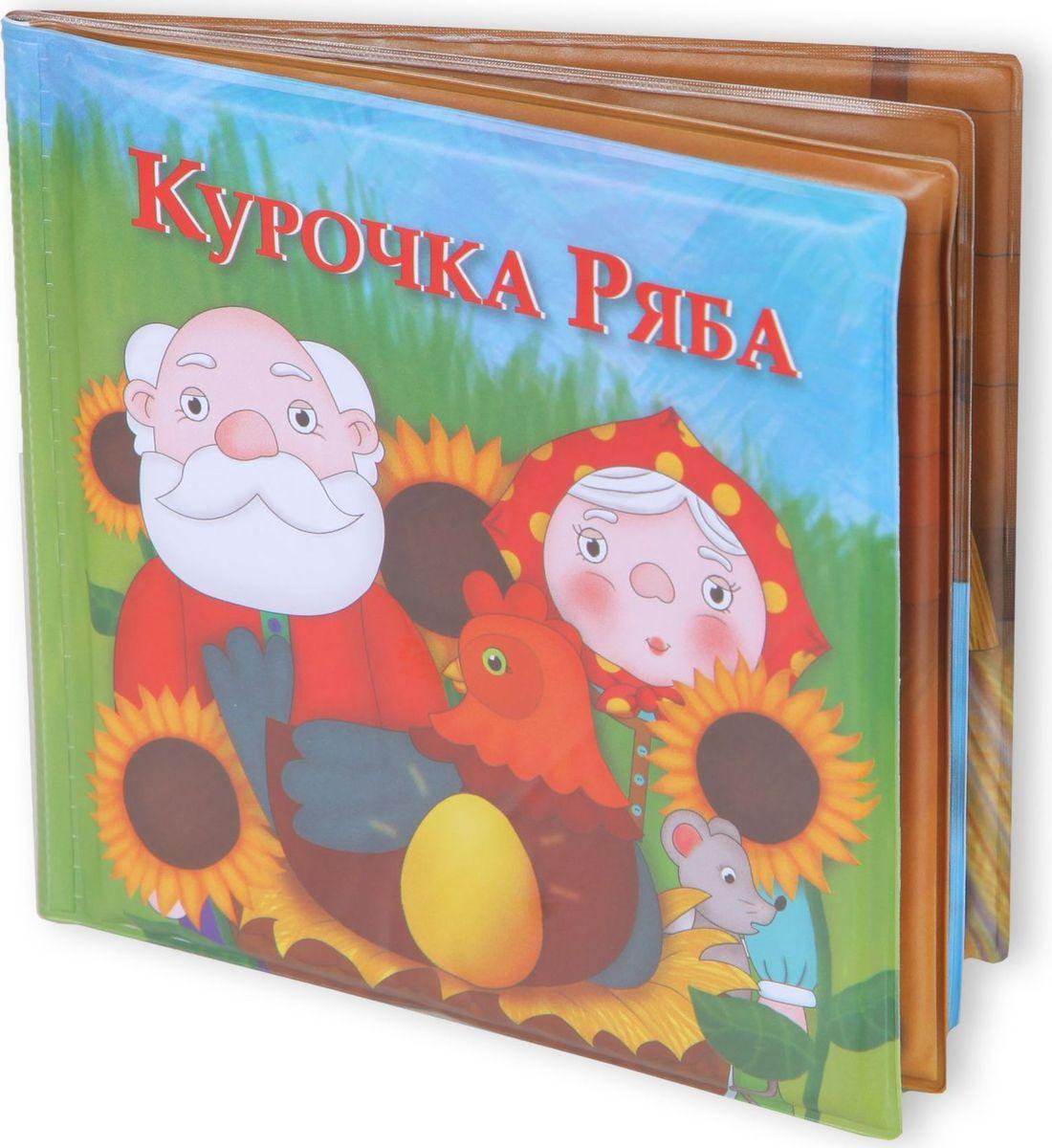 Yako Книжка-игрушка Курочка Ряба игра yako кухня y18614127