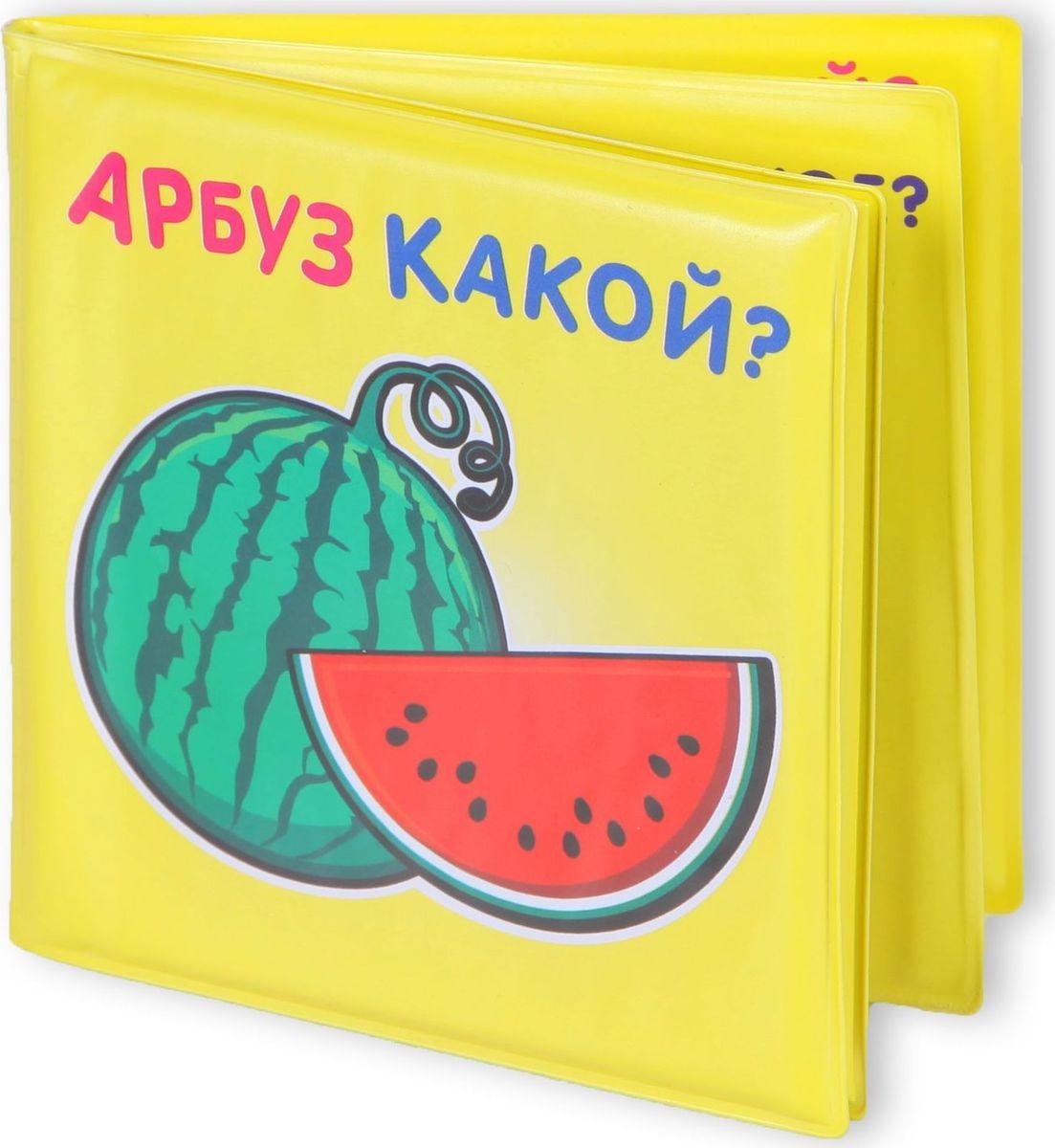 Yako Книжка-игрушка Арбуз какой? игра yako кухня y18614127