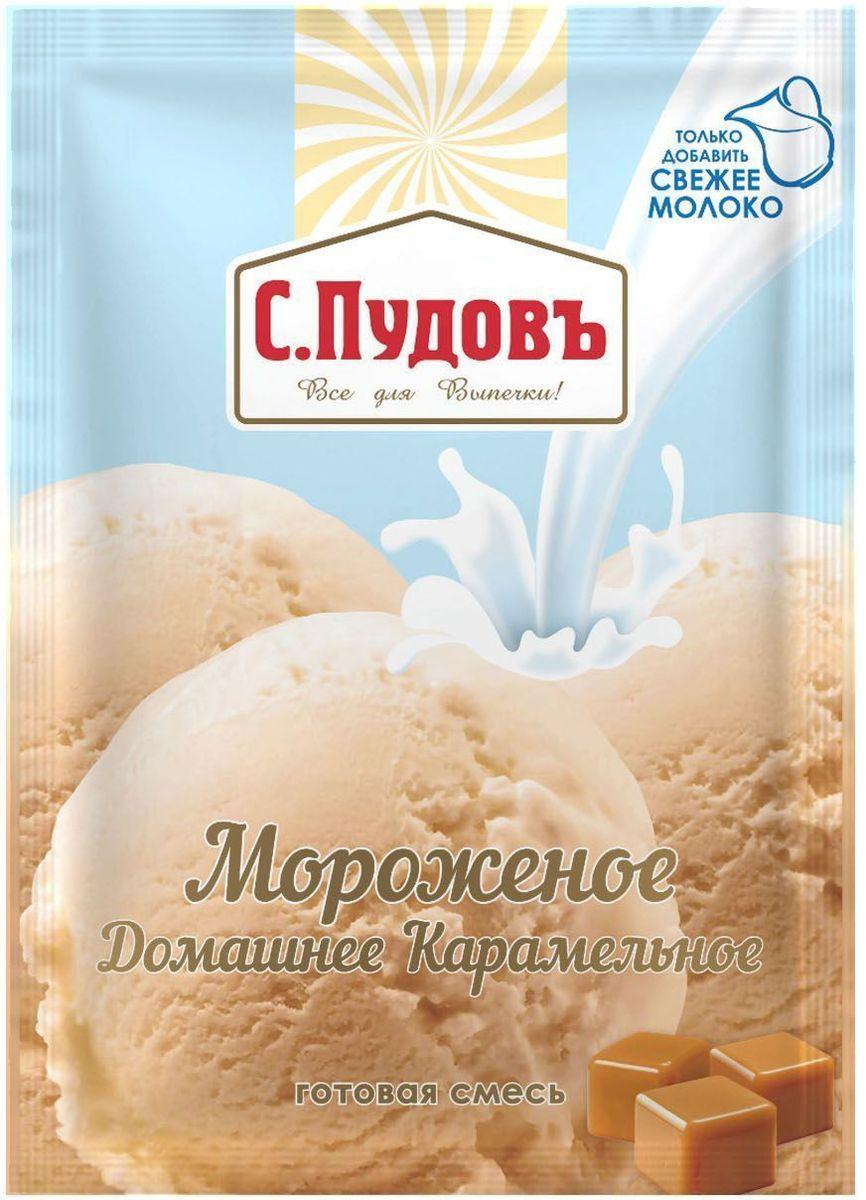 Пудовъ Мороженое домашнее карамельное, 70 г4607012298102Мороженое всегда дарит ощущение праздника! Настоящее натуральное домашнее мороженое на десерт поднимает настроение и вызывает чувство радости и счастья!