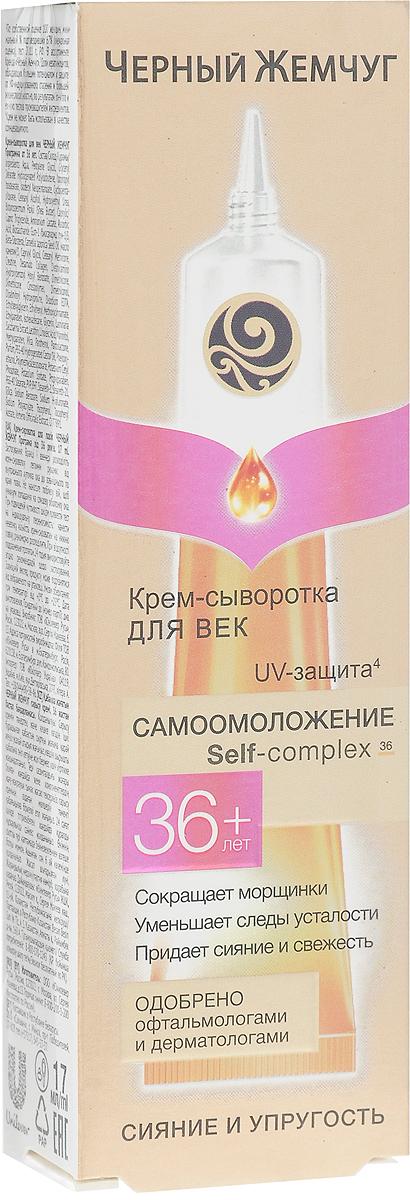 Черный Жемчуг Крем-сыворотка для век Самоомоложение 36+ 17 мл65500098Крем-сыворотка для век ЧЕРНЫЙ ЖЕМЧУГ c 36 лет лет – крем для борьбы с возрастными изменениями, учитывающий потребности кожи женщин старше 36 лет. Крем сыворотка для век содержит специальные фильтры, защищающие нежную кожу век от внешних факторов старения.Легкая текстура крема для век увлажняет, питает, уменьшает отечность, сокращает мелкие морщинки и создает идеальные условия для самовыработки кожей собственных омолаживающих веществ.Ваш результат – открытый, сияющий взгляд и идеально гладкая кожа. Характеристики:Объем: 17 мл. Рекомендуемый возраст: от 36. Артикул: 4600702091786. Производитель: Россия. Товар сертифицирован.Уважаемые клиенты!Обращаем ваше внимание на возможные изменения в дизайне упаковки. Качественные характеристики товара остаются неизменными. Поставка осуществляется в зависимости от наличия на складе.