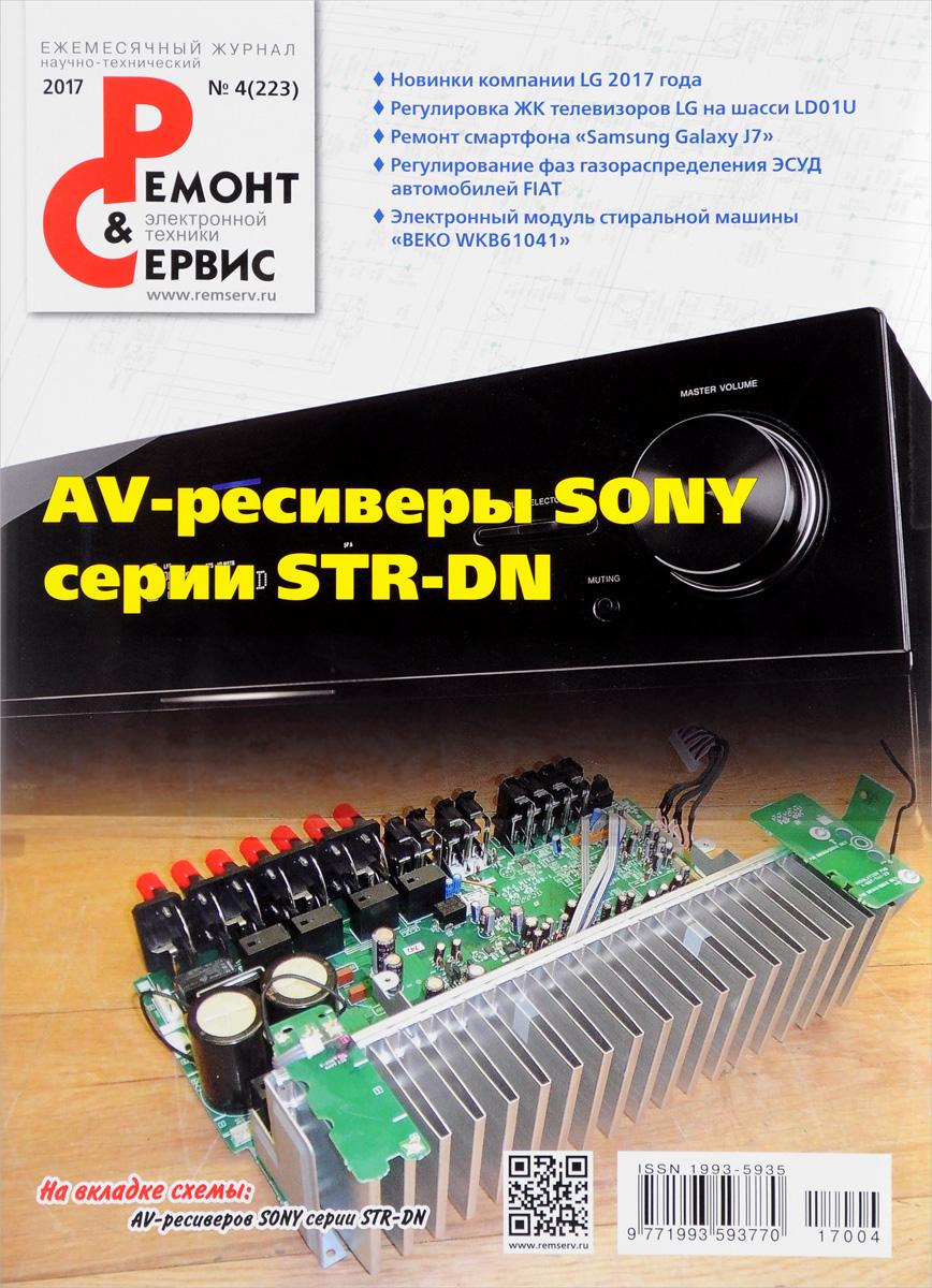 Ремонт и Сервис электронной техники №4/2017 стиральные машины