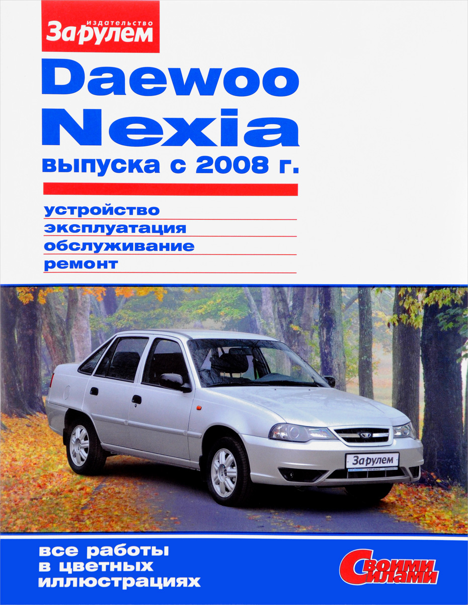 Daewoo Nexia выпуска с 2008 г. Устройство, эксплуатация, обслуживание, ремонт toyota carina e модели 1992 98 гг выпуска устройство техническое обслуживание и ремонт