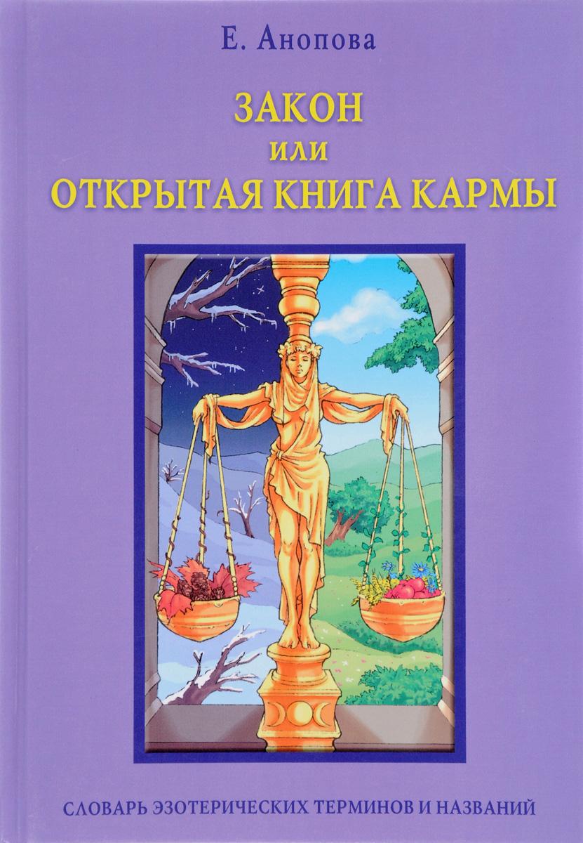 Закон, или Открытая Книга Кармы. Е. Анопова