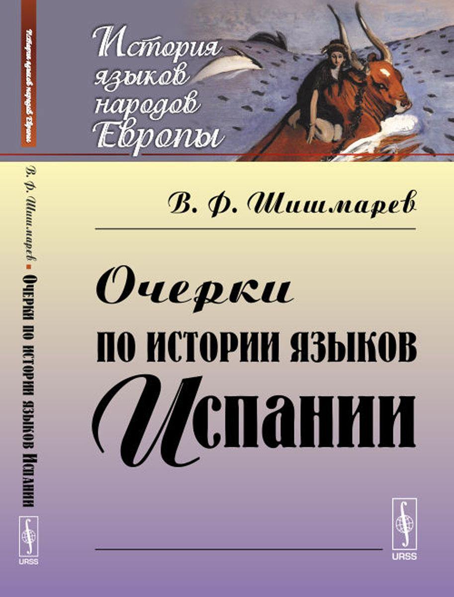 Обложка книги Очерки по истории языков Испании