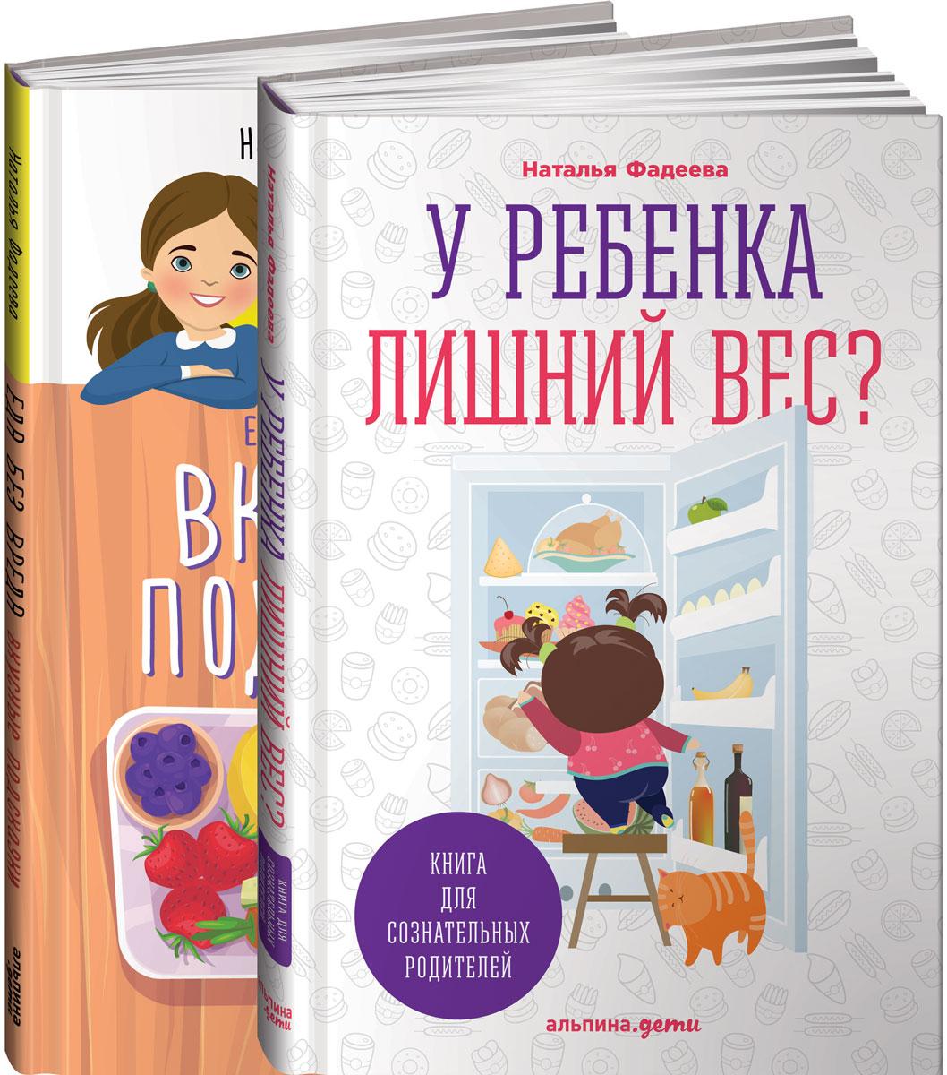 Наталья Фадеева У ребенка лишний вес? Книга для сознательных родителей. Еда без вреда. Вкусные подсказки (комплект из 2 книг)