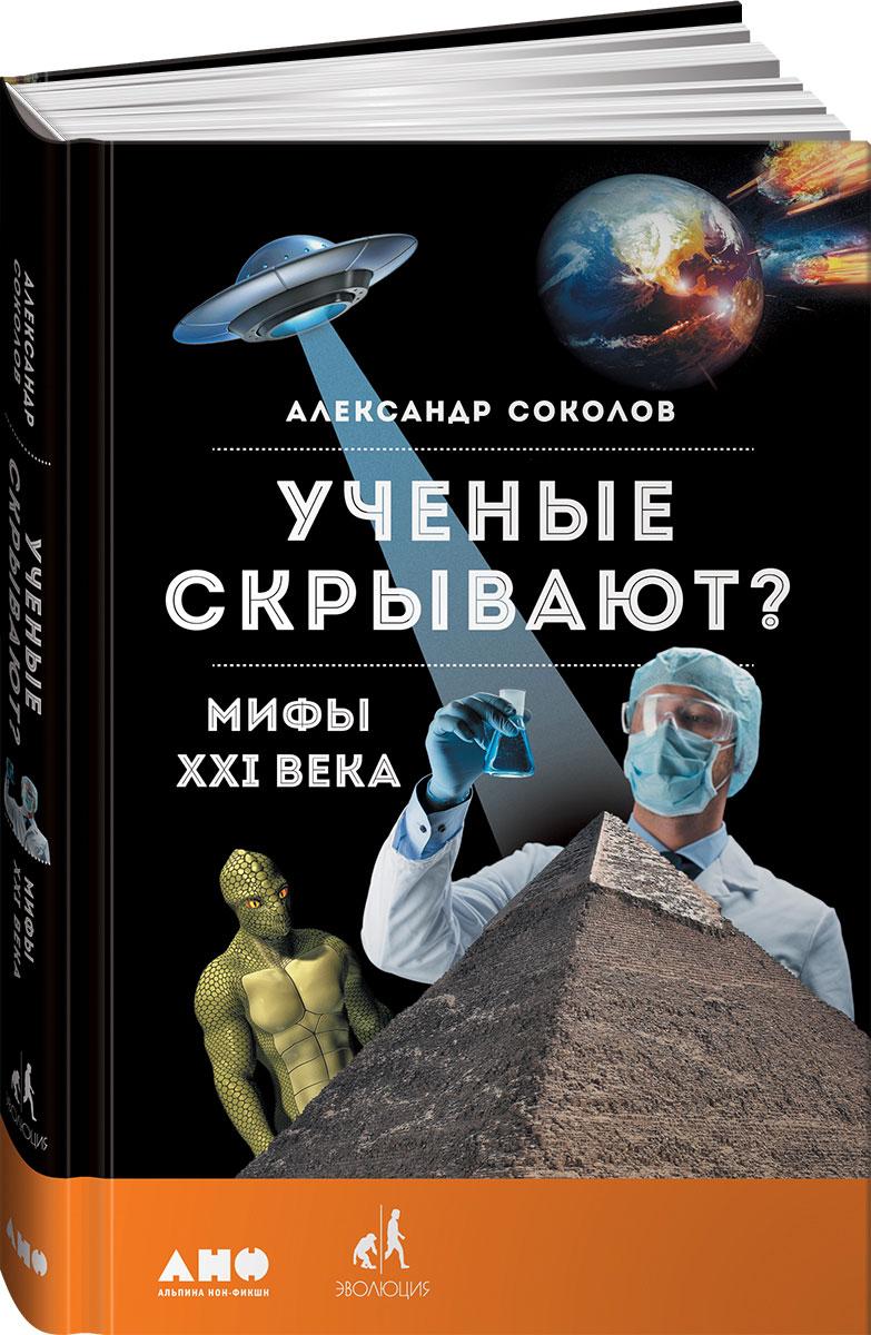 Ученые скрывают? Мифы XXI века