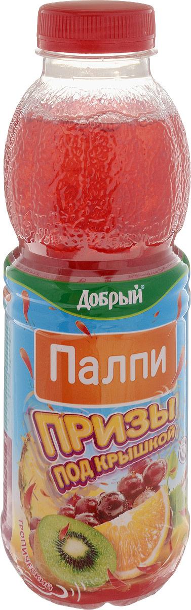 Добрый Pulpy Тропический, напиток сокосодержащий с мякотью, 0,45 л1467101Добрый Pulpy - сокосодержащий напиток от самого популярного российского сокового бренда Добрый. Добрый Pulpy - это смесь фруктового сока, артезианской воды и сочной мякоти цитрусовых, которая дарит настоящее фруктовое освежение. Производится по уникальной технологии, которая позволяет сохранить мякоть свежей и сочной как в настоящем апельсине. Для питания детей с 3-х лет.Уважаемые клиенты! Обращаем ваше внимание на то, что упаковка может иметь несколько видов дизайна. Поставка осуществляется в зависимости от наличия на складе.