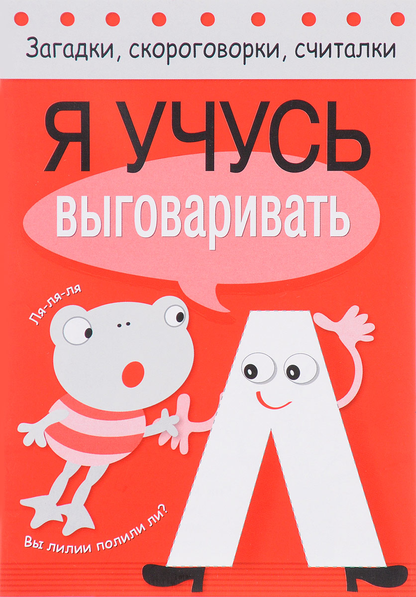 Татьяна Куликовская,Софья Буланова Я учусь выговаривать Л чистоговорки и скороговорки с наклейками