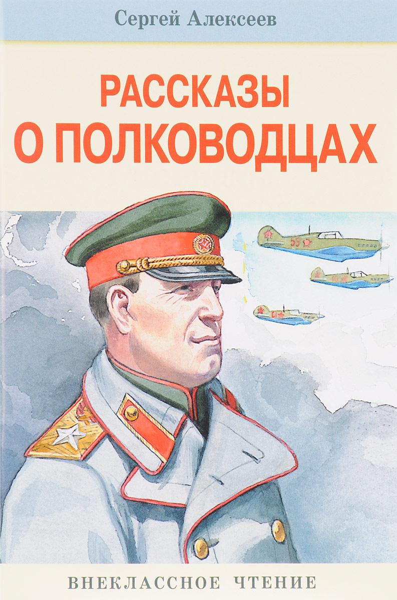 Сергей Алексеев Рассказы о полководцах 13 ведьм сборник рассказов