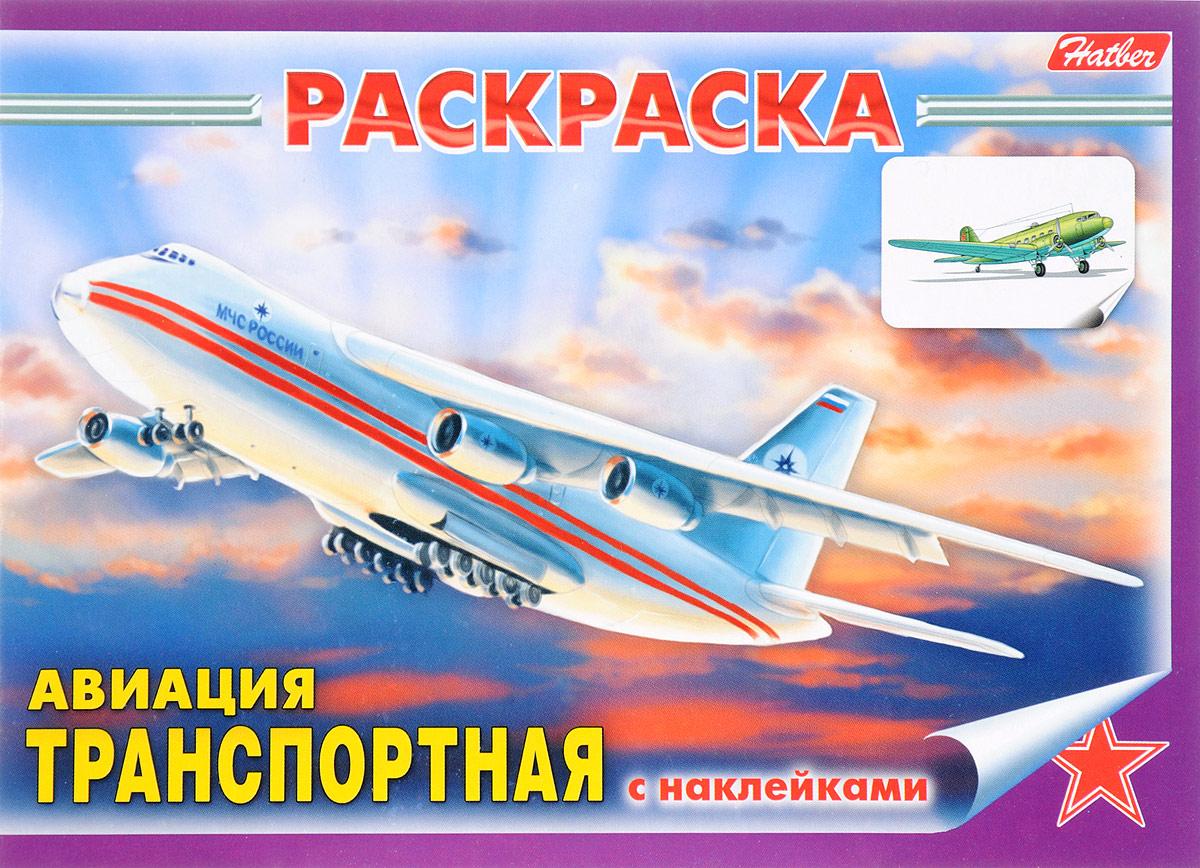 Транспортная авиация. Раскраска (+ наклейки)