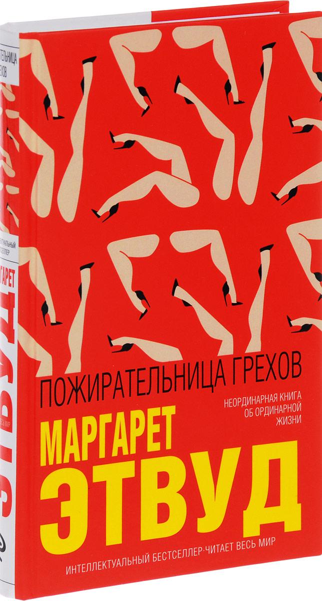 книги эксмо пожирательница грехов Маргарет Этвуд Пожирательница грехов