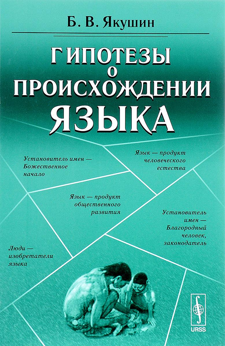 Обложка книги Гипотезы о происхождении языка