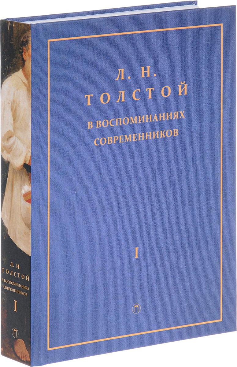 Л. Н. Толстой в воспоминаниях современников. В 2 томах. Том 1 биографии и мемуары