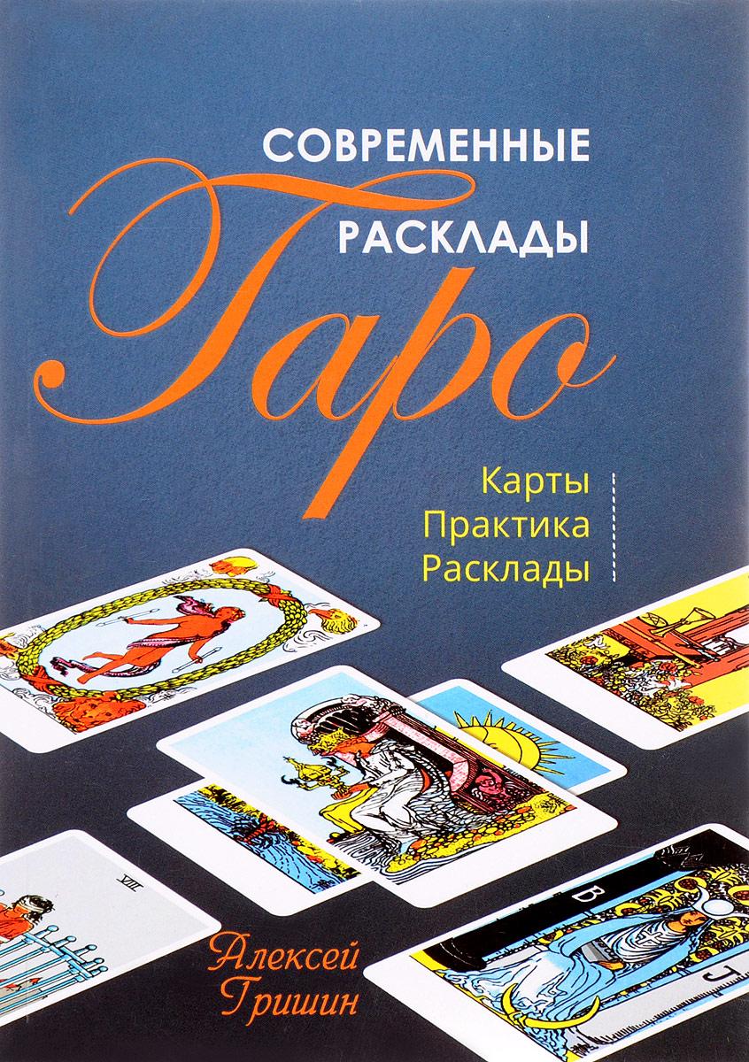 Алексей Гришин Современные расклады Таро в казани где можно карты таро