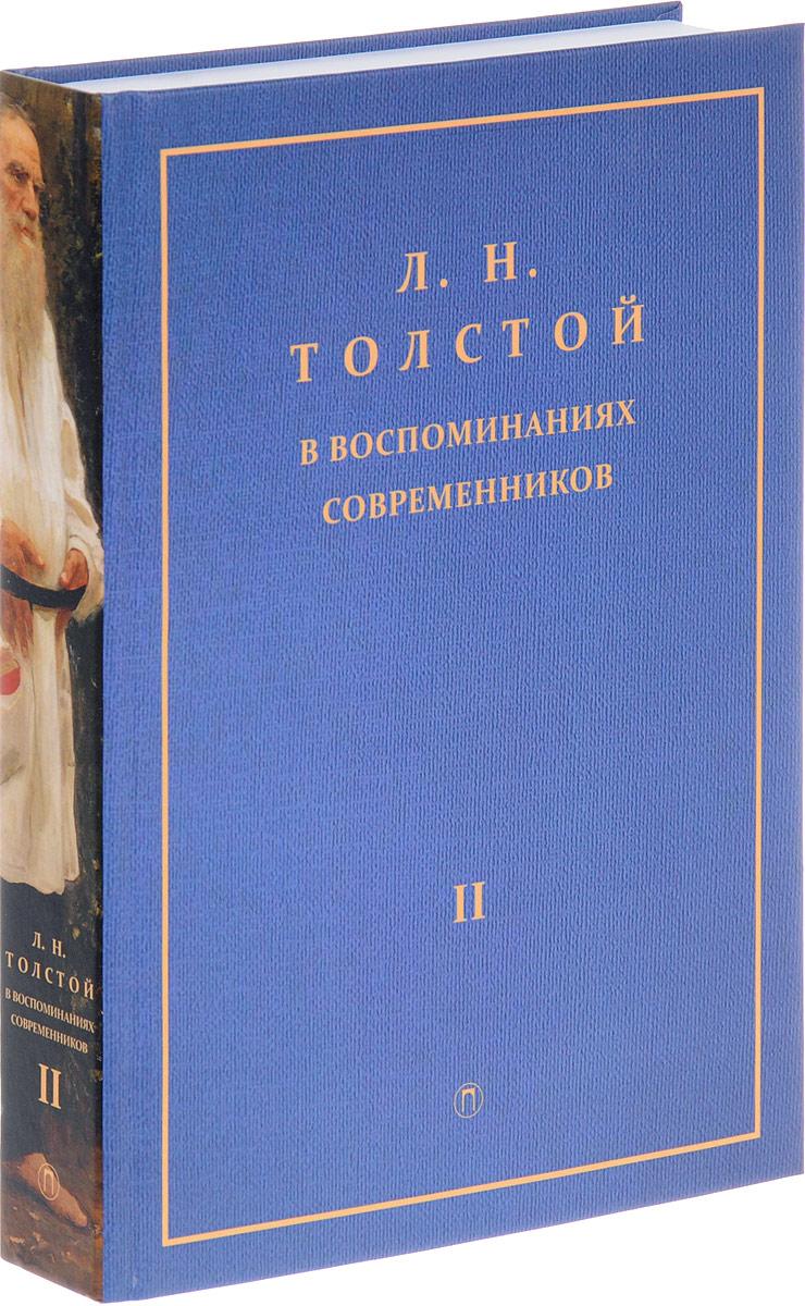 Л. Н. Толстой в воспоминаниях современников. В 2 томах. Том 2 л м григорьев экономика переходных процессов в 2 томах том 1