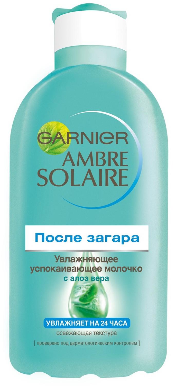 Garnier Ambre Solaire Молочко для тела после загара,увлажняющее, успокаивающее, 200 мл, с Алоэ вераC1501114После пребывания на солнце коже необходим особенный увлажняющий и восстанавливающий уход. Средства после загара Garnier Ambre Solaire действуют как резервуар влаги для кожи, успокаивая и увлажняя ее на 24 часа. Освежающее молочко успокаивает и интенсивно увлажняет обезвоженную пребыванием на солнце кожу. Нежирная, нелипкая текстура мгновенно впитывается и придает коже нежный аромат.