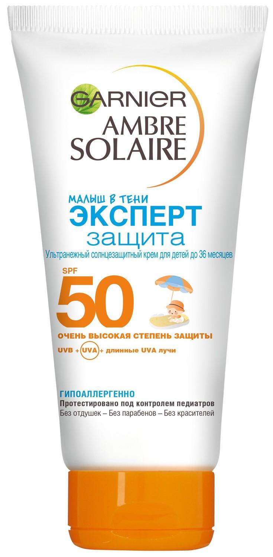 Garnier Ambre Solaire Детский солнцезащитный крем Малыш в тени Эксперт Защита, SPF 50, 50 мл, без красителей и отдушекC5344817Средство для защиты от солнца, разработанное специально для нежной кожи детей от 0до 3х лет. Оно имеет высокую степень защиты SPF 50+, гипоаллергенно. Содержит Физические фильтры, без красителей и отдушек.Предназначено специально для нежной детской кожи, предотвращает ожоги и защищает кожу.