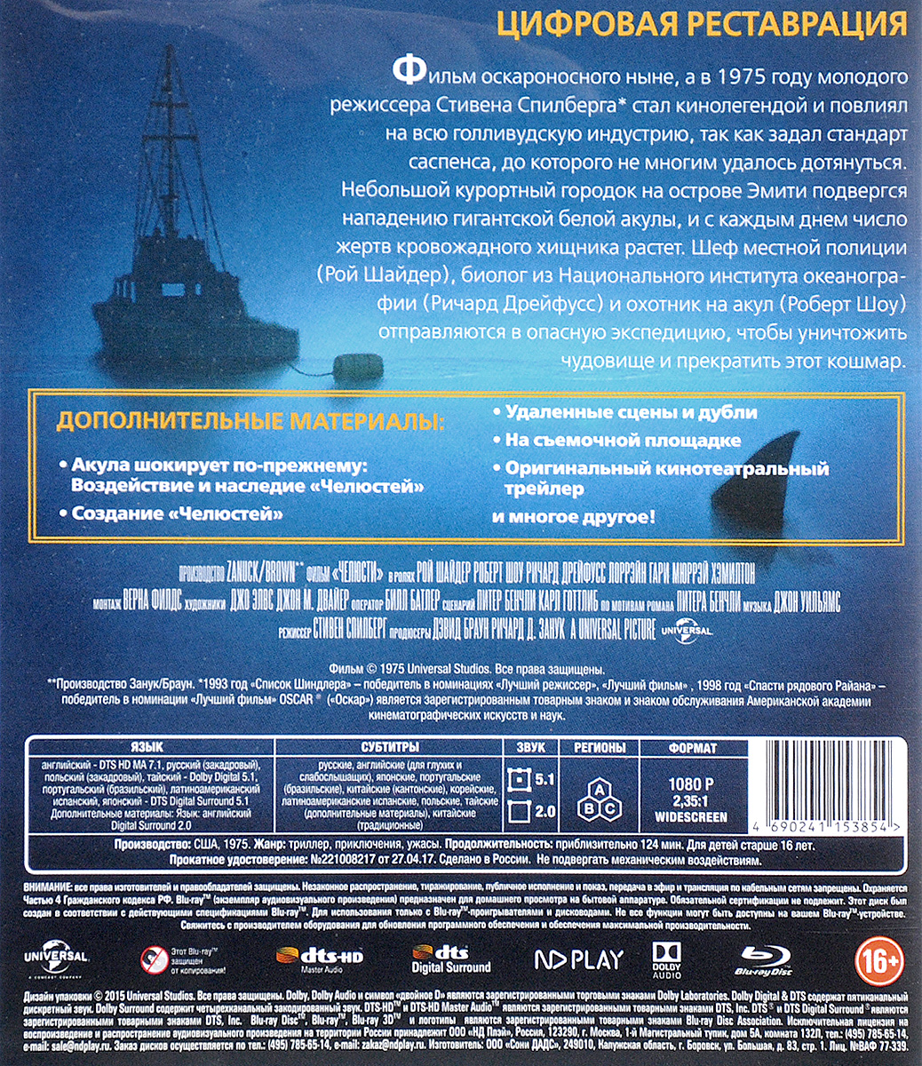 Челюсти (Blu-ray) Universal Pictures,Zanuck Productions,Brown Productions,Universal Home Video