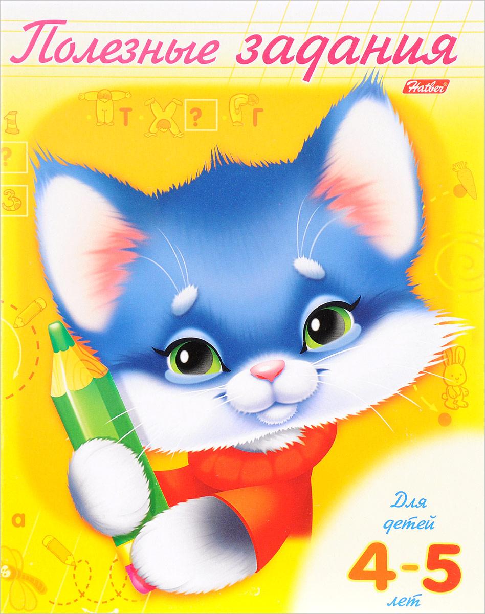 цены Котик. Рабочая тетрадь. Для детей 4-5 лет ISBN: 978-5-375-00659-8