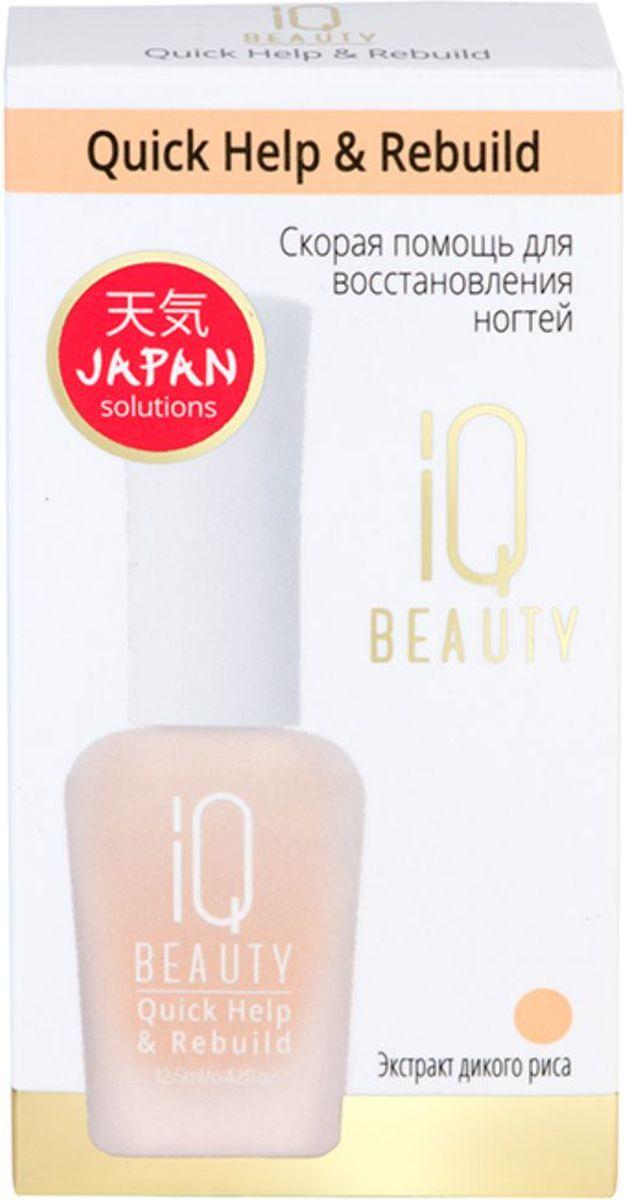 IQ BEAUTY Скорая помощь для восстановления ногтей/ Quick Help & Rebuild, 12,5мл