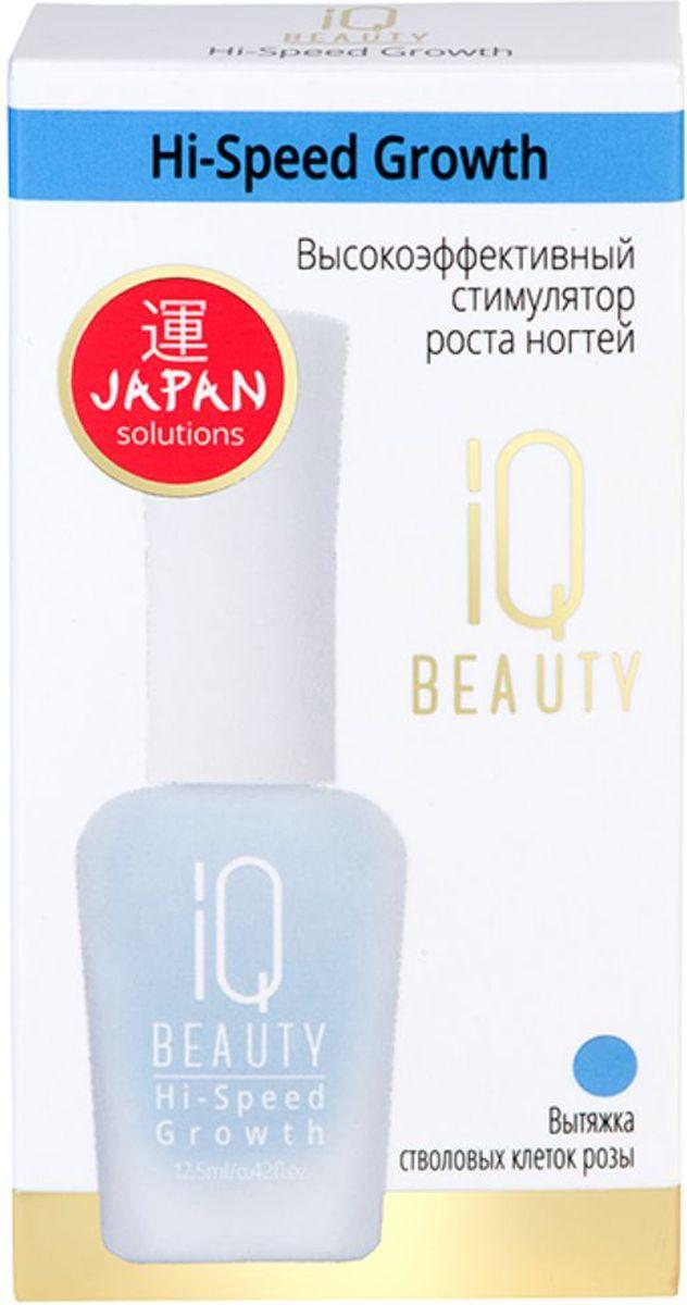 IQ BEAUTY Высокоэффективный стимулятор роста ногтей / Hi-Speed Growth, 12,5мл
