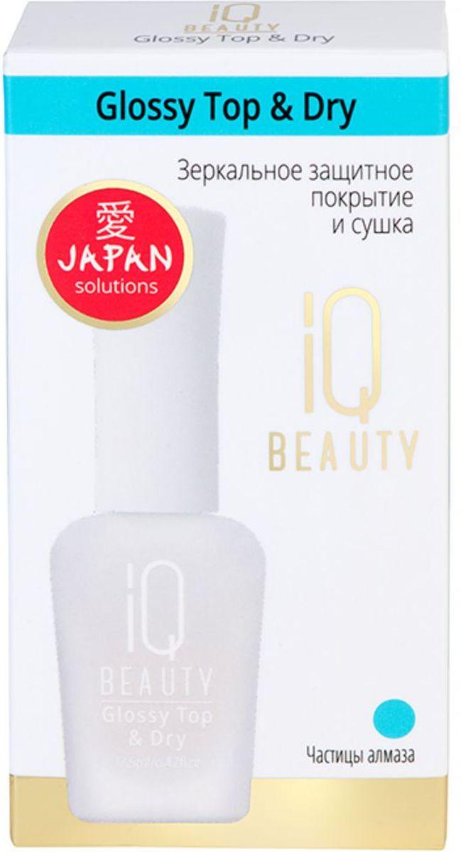 IQ BEAUTY Зеркальное защитное покрытие и сушка / Glossy Top & Dry, 12,5мл высокоэффективный удалитель кутикулы stop cuticle iq beauty