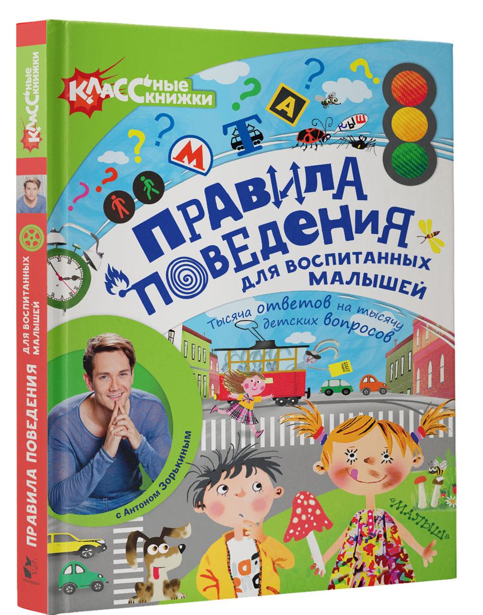 Антон Зорькин, Евгения Райм Правила поведения для воспитанных малышей с Антоном Зорькиным