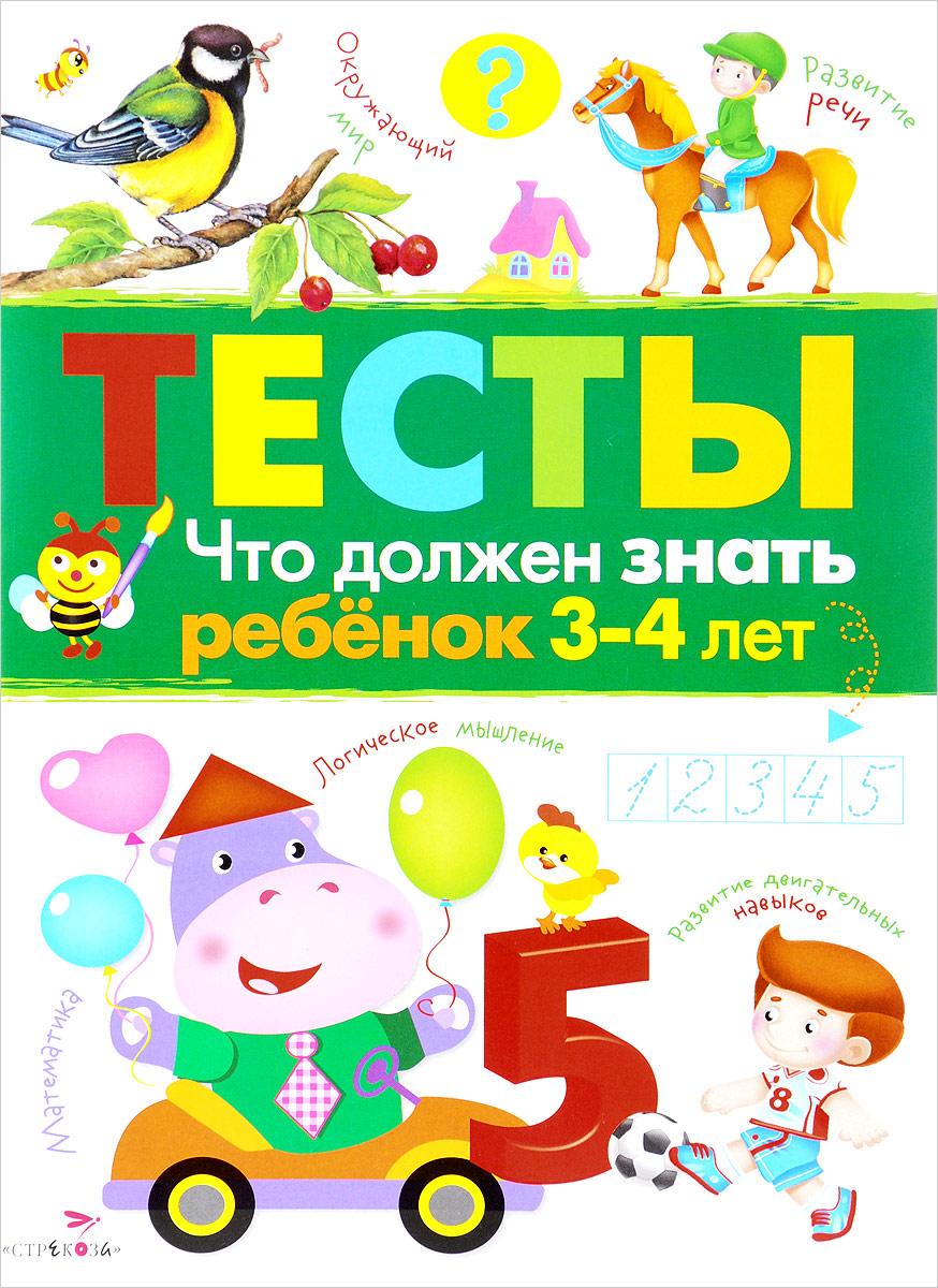 Что должен знать ребенок 3-4 лет