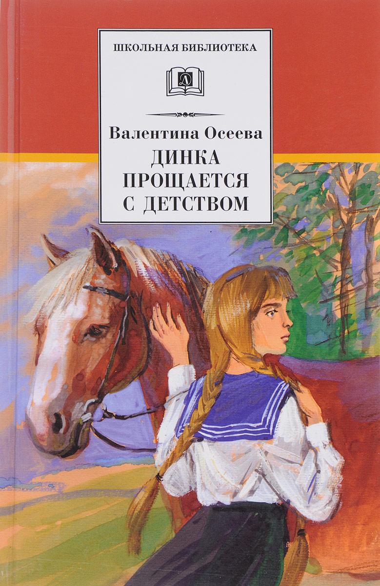 Обложка книги Динка прощается с детством