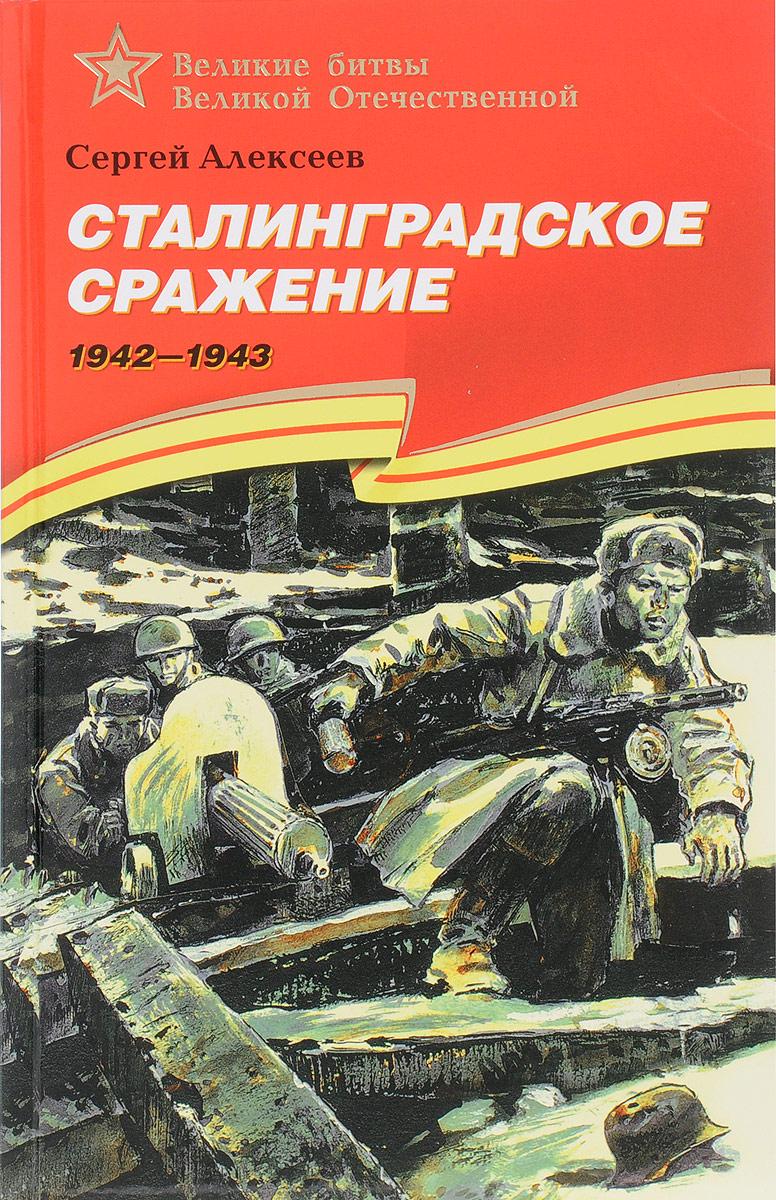 Сергей Алексеев Сталинградское сражение. 1942-1943 сергей алексеев подвиг ленинграда 1941 1944