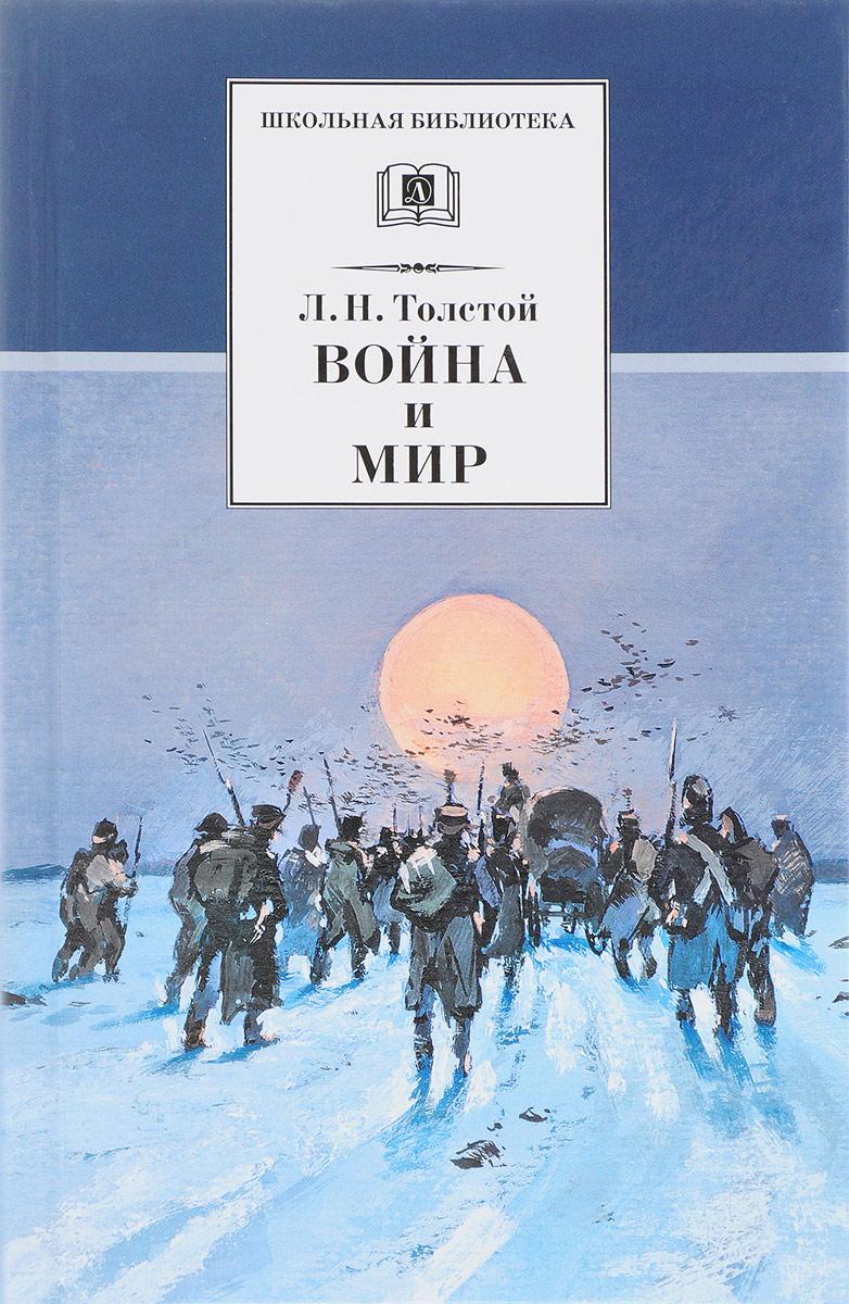 Лев Толстой Война и мир. В 4 томах. Том 4 миксер starwind shm6251 white