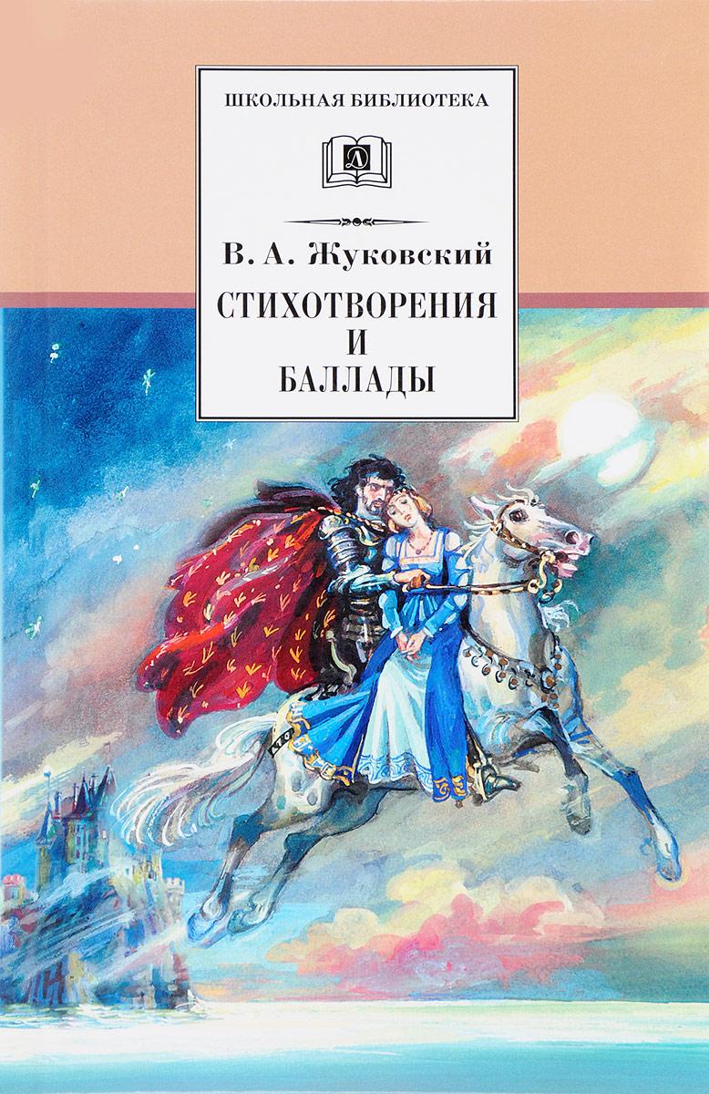 В. А. Жуковский . . . Стихотворения  баллады