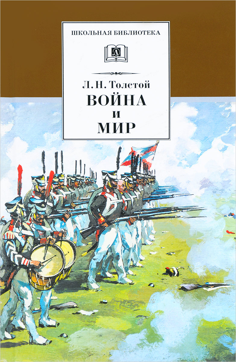 Л. Н. Толстой Война и мир. Том 3