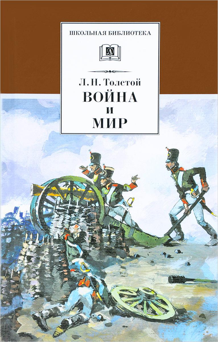Л. Н. Толстой Война и мир. В 4 томах. Том 1 война и мир серия 4