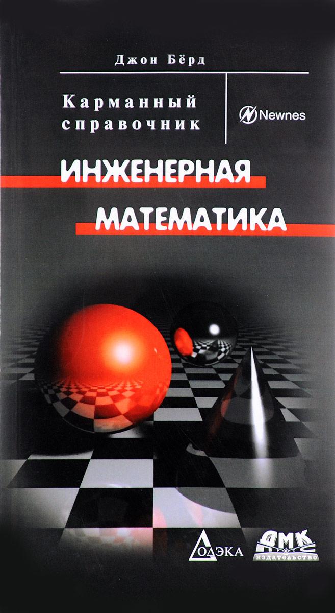 Джон Бёрд Инженерная математика кочетков е смерчинская с соколов в теория вероятностей и матем статистика кочетков