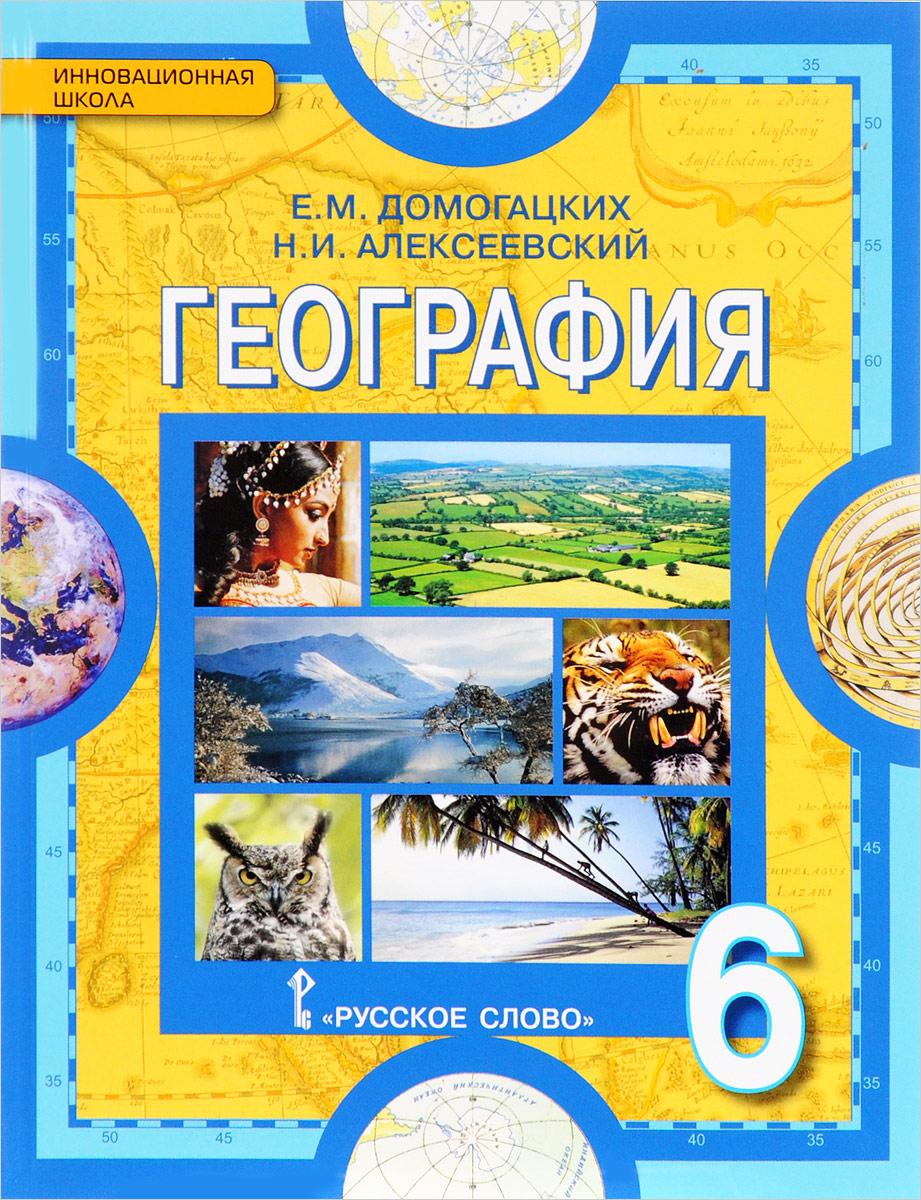 Е. М. Домогацких, Н. И. Алексеевский География. 6 класс. Учебник цена