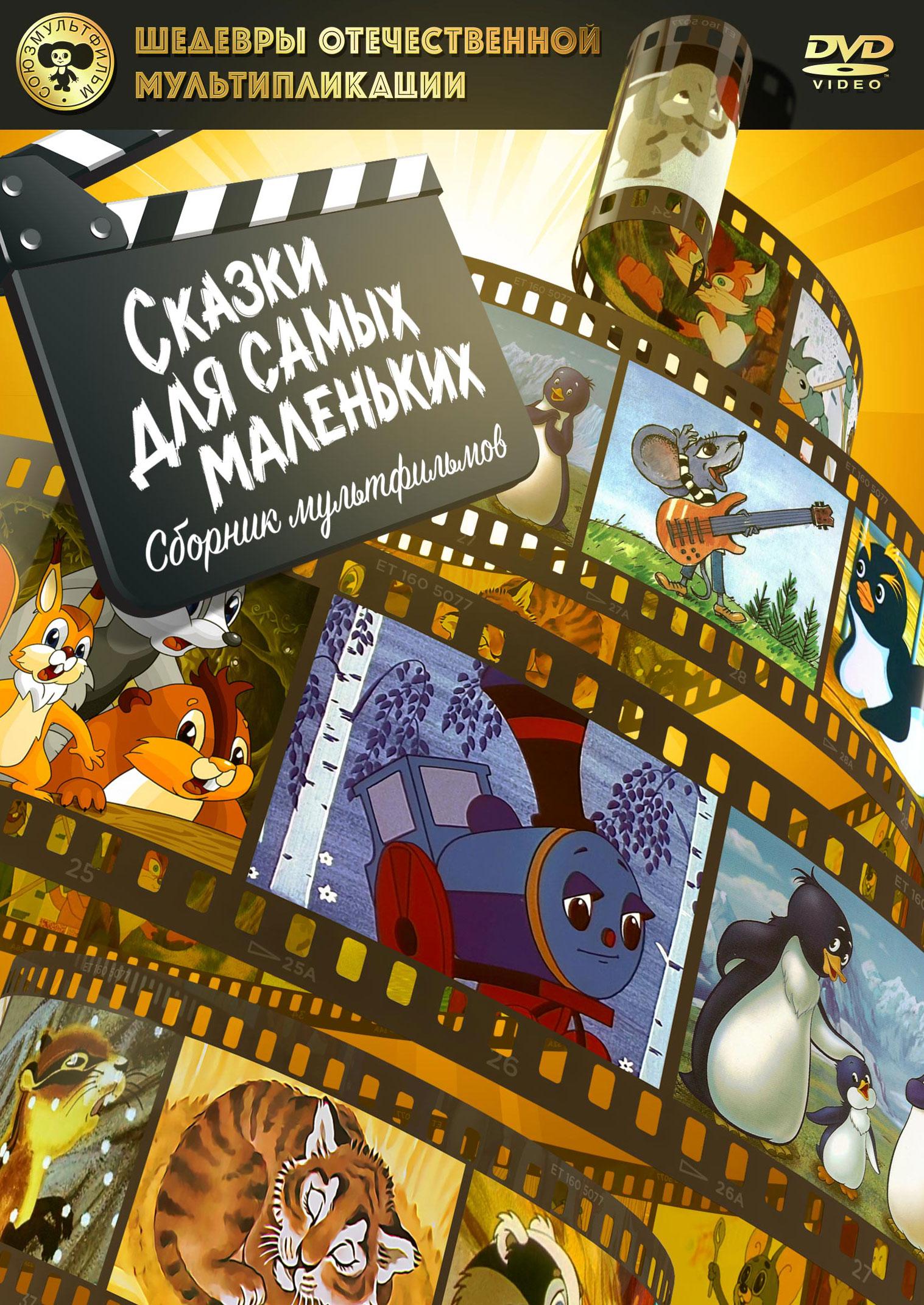 Сказки для самых маленьких: Сборник мультфильмов чиполлино заколдованный мальчик сборник мультфильмов 3 dvd полная реставрация звука и изображения