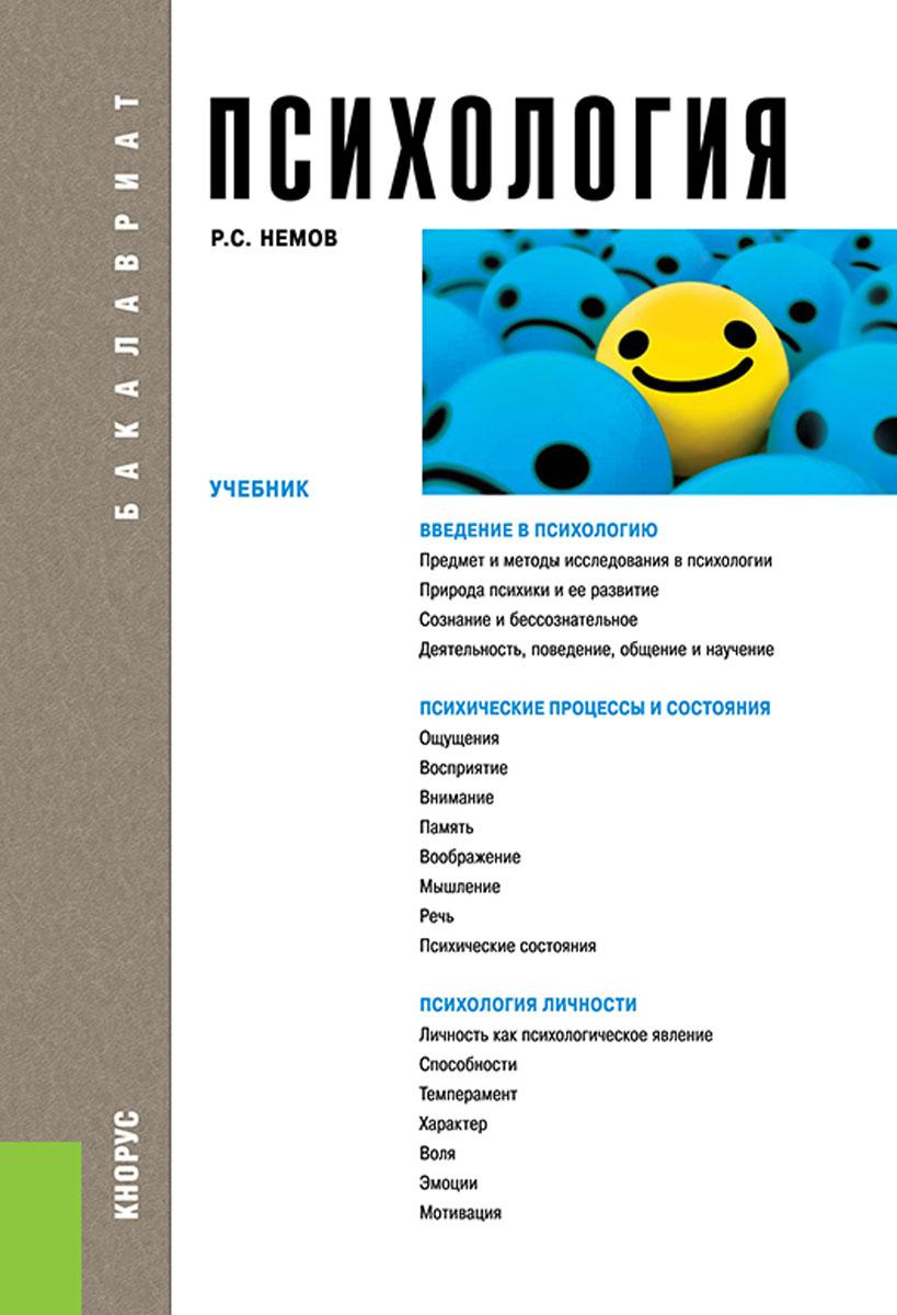 Р. С. Немов Психология р с немов психология учебник для спо