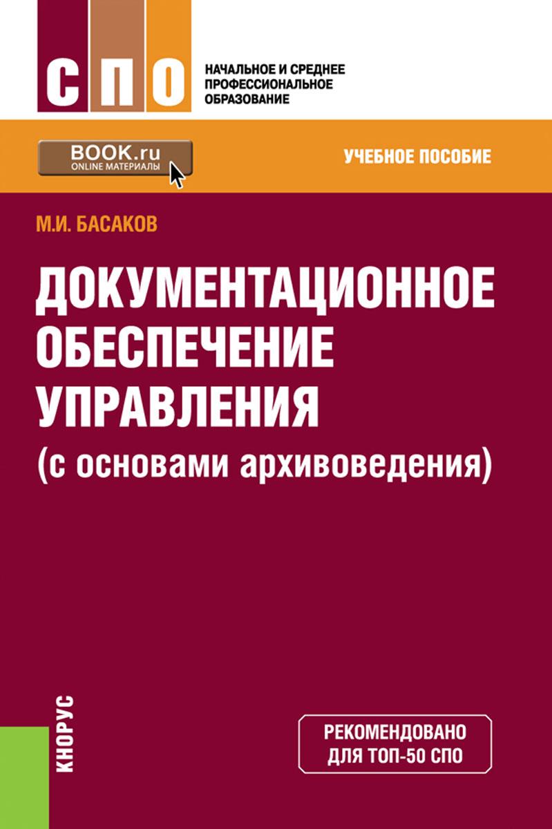 М. И. Басаков Документационное обеспечение управления михаил басаков документационное обеспечение управления