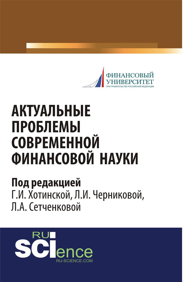 Актуальные проблемы современной финансовой науки: научное издание