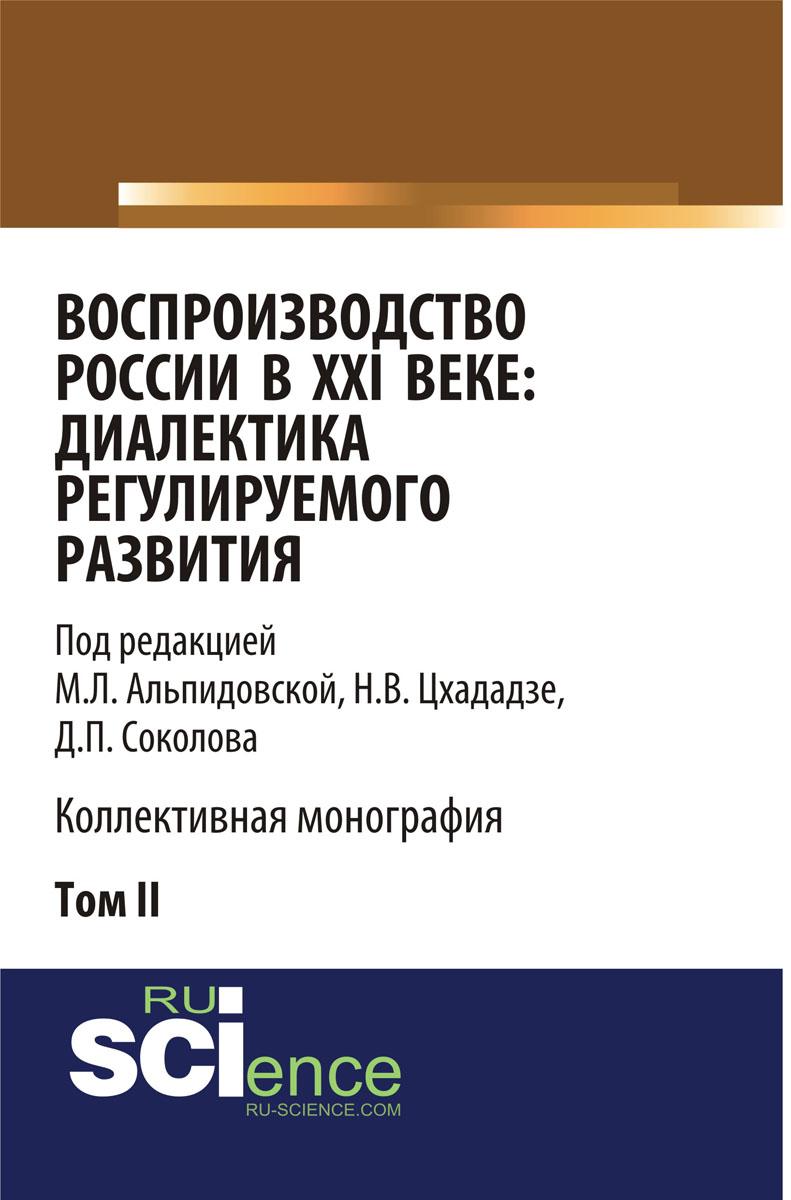 Воспроизводство России в XXI веке: диалектика регулируемого развития. Том 2