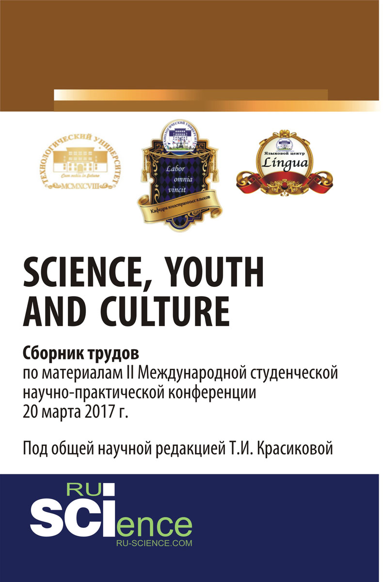 Youth and Culture // Сборник трудов по материалам II Международной студенческой научно-практической конференции 20 марта 2017 г.. Когтева У. А.