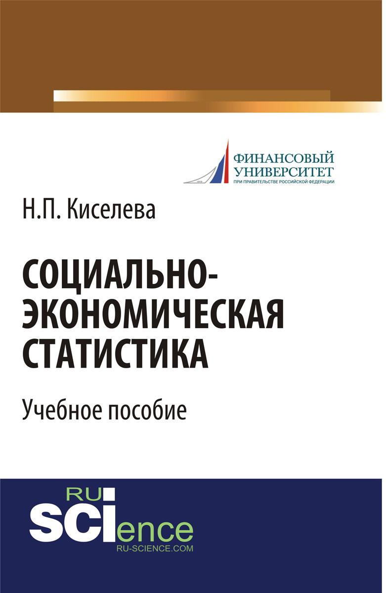 Киселева Н.П. Социально-экономическая статистика описательная и индуктивная статистика