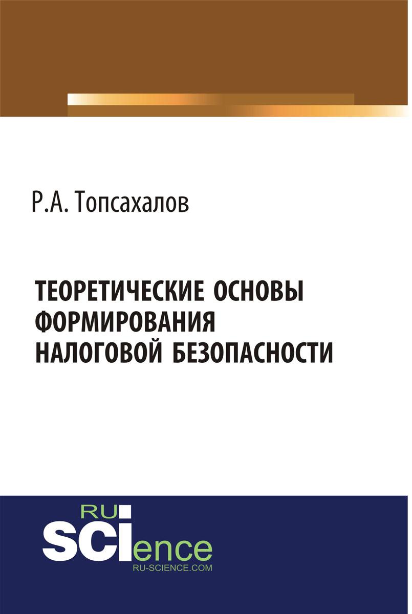 Теоретические основы формирования налоговой безопасности
