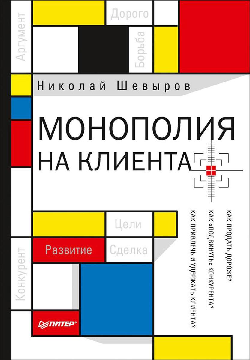 Николай Шевыров Монополия на клиента как продать машину по запчастям