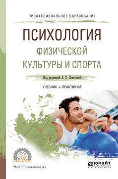 Психология физической культуры и спорта. Учебник и практикум для СПО