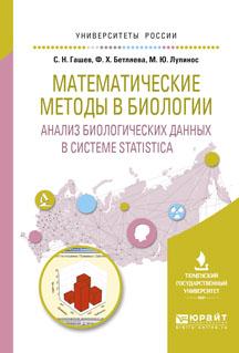 Математические методы в биологии. Анализ биологических данных в системе Statistica. Учебное пособие
